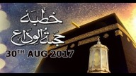 Khutba-e-Hajjat-ul-Wada – 30th August 2017 –