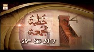 Khutba e Jumma – 29th September 2017