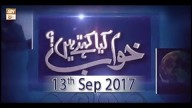 Khuwab Kya Kehtey Hain – 13th September 2017