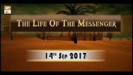 Life of Massenger – Topic – Before The Birth Of Prophet (S.A.W.W)