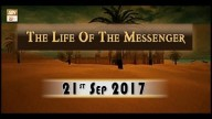 Life of Massenger – Topic – Heart Purifying Of Muhammad S.A.W.W