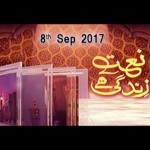 Naat Zindagi Hai - 8th September 2017