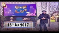 Quran suniye Aur Sunaiye – 18th September 2017