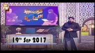 Quran suniye Aur Sunaiye – 19th September 2017