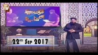 Quran suniye Aur Sunaiye – 22nd September 2017