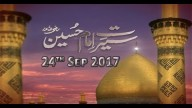 Seerat e Imam Hussain RA – 24th September 2017
