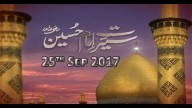 Seerat e Imam Hussain RA – 25th September 2017