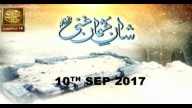 SHAN-E-USMAN-E-GHANI – 10th September 2017