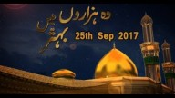 WOH HAZARON MAI BAHATTAR – 25th September 2017