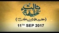 KHALIFA-E-SALIS – 11th September 2017