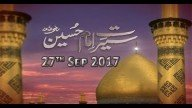Seerat e Imam Hussain RA – 27th September 2017
