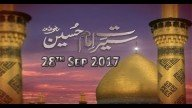 Seerat e Imam Hussain RA – 28th September 2017
