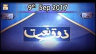 Zauq-e-Naat – 9th September 2017