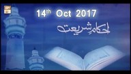 Ahkam e Shariat – 14th October 2017