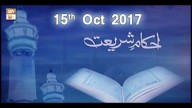 Ahkam e Shariat – 15th October 2017