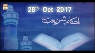 Ahkam e Shariat – 28th October 2017