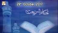 Ahkam e Shariat – 29th October 2017