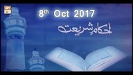 Ahkam e Shariat – 9th October 2017