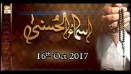 Asma ul husna – 16th October 2017