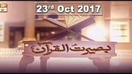 Baseerat-Ul-Quran – 23rd October 2017