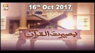 Baseerat-Ul-Quran – 16th October 2017