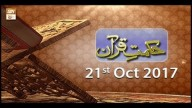 Hikmat-e-Quran – 21st October 2017