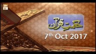 Hikmat-e- Quran – 7th October 2017