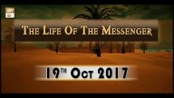Life of Massenger – Topic – Preaching Of Islam By Prophet (S.A.W.W)