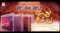 Naat Zindagi Hai – 20th October 2017