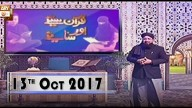 Quran suniye Aur Sunaiye – 13th October 2017