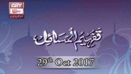 TAFHEEM UL MASAIL – 29th October 2017