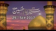 Seerat e Imam Hussain RA – 29th September 2017