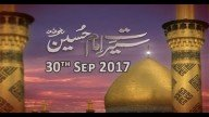 Seerat e Imam Hussain RA – 30th September 2017