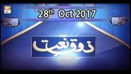 Zauq-e-Naat – 28th October 2017