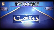 Zauq-e-Naat – 14th October 2017