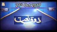 Zauq-e-Naat – 21st October 2017