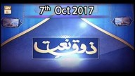 Zauq-e-Naat – 7th October 2017