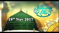 Aamad-e-Mustafa (S.A.W.W) – 19th November 2017
