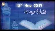 Ahkam e Shariat – 19th November 2017