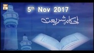 Ahkam e Shariat – 5th November 2017