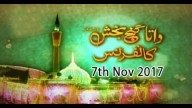 AZEEM USHAN BAIN UL AQWAMI CONFERENCE FROM DATA DARBAR – 6th November 2017