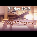 Baseerat-Ul-Quran – 6th November 2017