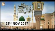 Fazail-e-Durood Sharif – 21st November 2017
