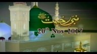 Nabi-e-Rehmat (S.A.W.W) – 20th November 2017