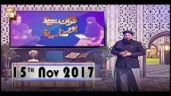 Quran suniye Aur Sunaiye – 15th November 2017