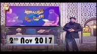 Quran suniye Aur Sunaiye – 2nd November 2017