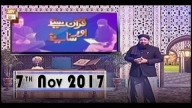 Quran suniye Aur Sunaiye – 7th November 2017
