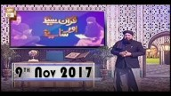 Quran suniye Aur Sunaiye – 9th November 2017