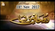 Ruhani Dunya – 18th November 2017