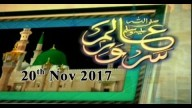 Sarwar-e-Aalam (S.A.W.W) – 20th November 2017